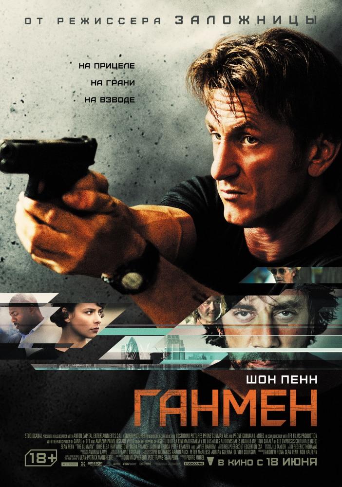 Ганмен (2015) скачать торрент в хорошем качестве бесплатно.