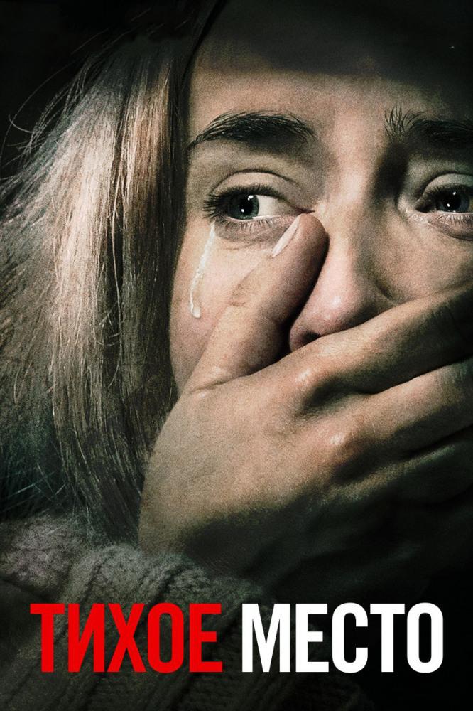 Тихое место фильм 2019 | трейлер, актеры, дата выхода
