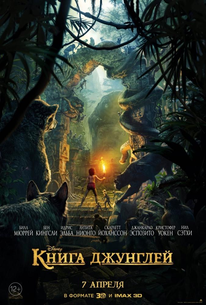 Книга джунглей скачать мультфильм торрент.