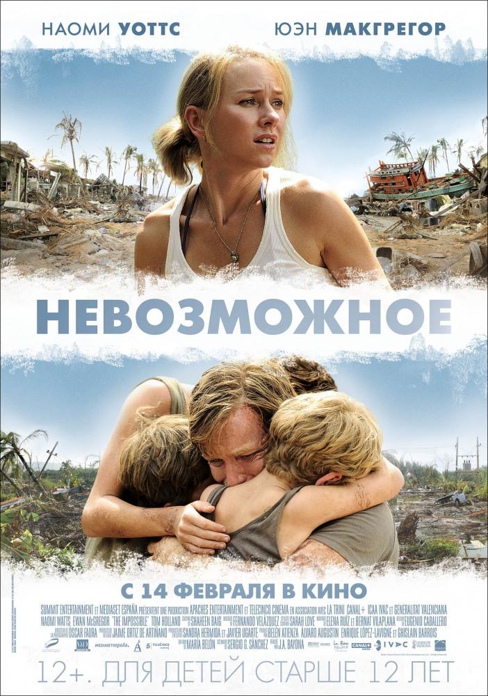 Фильмы с попами и наводнениями смотреть онлайн