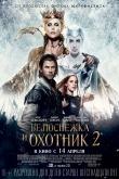Белоснежка и Охотник2