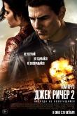 Джек Ричер 2: Никогда не возвращайся