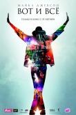 Майкл Джексон: Вот и всё