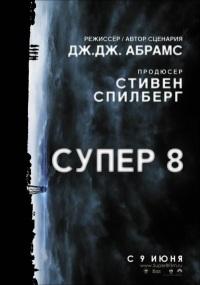 Супер8