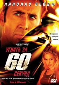 ������ �� 60 ������