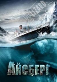 скачать фильм айсберг через торрент