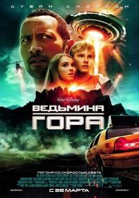 Фильм ведьмина гора (2009) смотреть онлайн / скачать торрент.