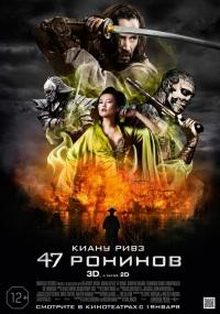 47 Ронинов