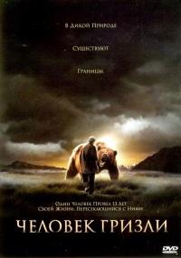 Grizzly valley (2016) скачать через торрент.