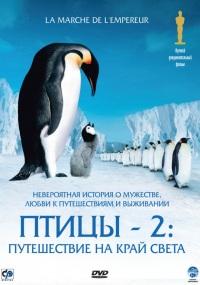 Птицы 2: Путешествие на край света