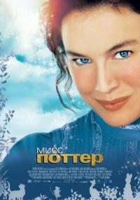 Мисс Поттер