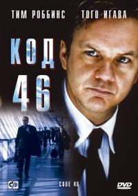 Код 46