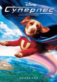 скачать фильм через торрент суперпёс