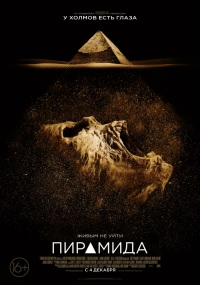 Скачать пирамида фильмы через торрент