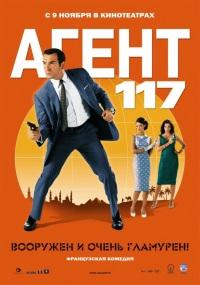 Агент 117