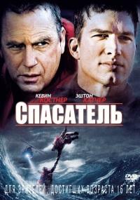 Скачать через торрент фильм спасатель 2006.